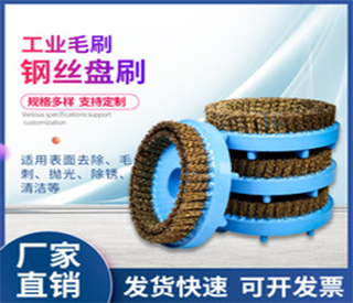 钢丝工业平面刷